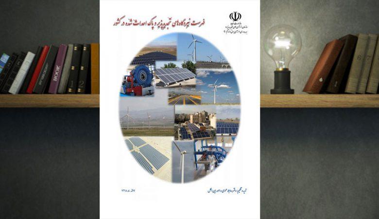 فهرست نیروگاههای تجدیدپذیر و پاک احداث شده در کشور تا اسفندماه 1398