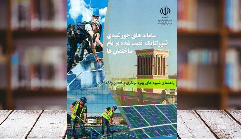 تعمیر-و-نگهداری-سامانههای-خورشیدی-فتوولتاییک-پشتبامی