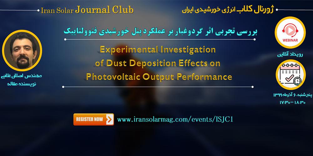 ژورنال کلاب انرژی خورشیدی ایران