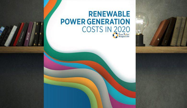هزینههای تولید توان تجدیدپذیر 2020
